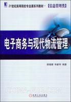 (特价书)电子商务与现代物流管理