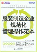 (特价书)服装制造企业规范化管理操作范本