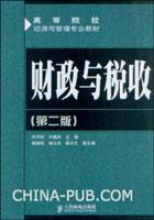 财政与税收(第二版)