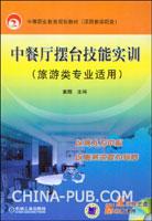 中餐厅摆台技能实训(旅游类专业适用)(含光盘)