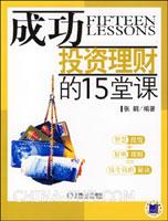成功投资理财的15堂课