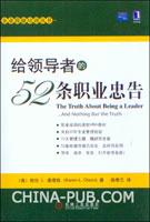 (特价书)给领导者的52条职业忠告