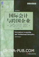 国际会计与跨国企业(原书第6版)