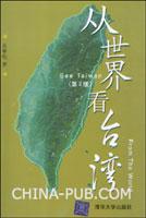 从世界看台湾(第2版)