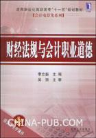 (特价书)财经法规与会计职业道德