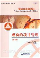 (特价书)成功的项目管理(第3版)