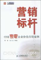 营销标杆:中国家电企业价值营销案例