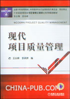 现代项目质量管理