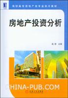 (特价书)房地产投资分析