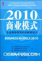 (特价书)2010商业模式:企业竞争优势的创新驱动力(SAP管理大师的前瞻理念)