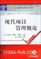 现代项目管理概论