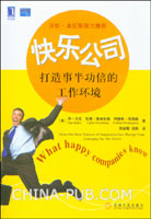 快乐公司:打造事半功倍的工作环境[图书]