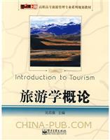 (特价书)旅游学概论