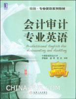 (特价书)会计审计专业英语