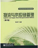 (特价书)物流与供应链管理(第2版)
