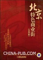 (特价书)北京特色商业街(2008版)