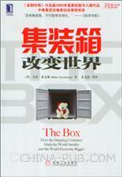 (特价书)集装箱改变世界