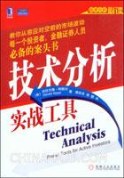 技术分析实战工具[图书]