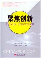 聚焦创新[按需印刷]