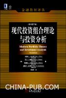现代投资组合理论与投资分析(原书第7版)