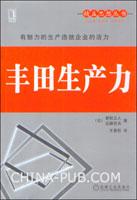 (特价书)丰田生产力(精益思想丛书)