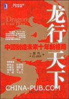 (特价书)龙行天下(2008年商业必读第一书  柳传志,张瑞敏,张维迎等强力推荐)