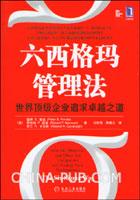 六西格玛管理法:世界顶级企业追求卓越之道(中国引进的第一本六西格玛管理法经典图书)