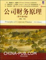 公司财务原理(原书第8版)(一本非常成功的公司财务教材)