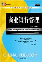 商业银行管理(英文版.原书第7版(译注))