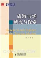 旅游市场研究与探索