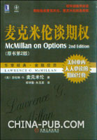(特价书)麦克米伦谈期权(原书第2版)(项怀诚推荐阅读)