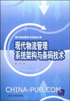 现代物流管理系统架构与条码技术