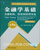 金融学基础:金融机构、投资和管理导论(第9版)(英文版)