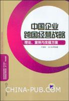 中国企业跨国经营战略理论、案例与实操方案