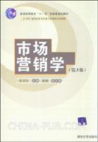 市场营销学(第3版)