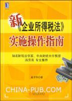 (特价书)新《企业所得税法》实施操作指南
