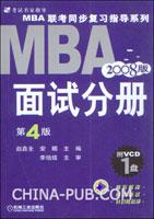 2008版MBA联考同步复习指导系列.面试分册(第4版)(附光盘)