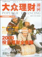 大众理财顾问(2008年第1期 总第295期)(《首席理财师》第16期)