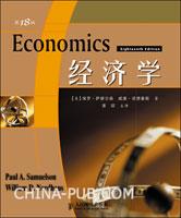 经济学(第18版)萨缪尔森经典巨著最新版