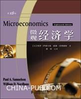 微观经济学(第18版)