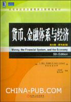 贷币、金融体系与经济(英文版.原书第5版)
