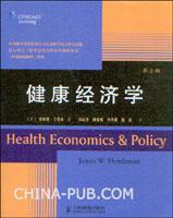 健康经济学(第2版)