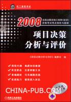 2008项目决策分析与评价