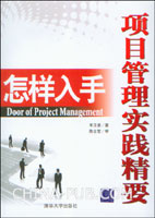 怎样入手--项目管理实践精要