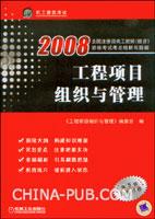 2008工程项目组织与管理