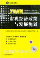 2008宏观经济政策与发展规划