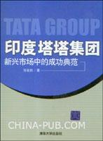 印度塔塔集团:新兴市场中的成功典范