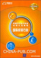 阿里巴巴电子商务初级认证教程--国际贸易方向