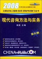 2008现代咨询方法与实务