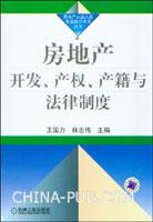 房地产开发、产权、产籍与法律制度